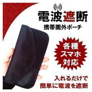 スマホ 電波 遮断 ポーチ 電話 圏外 カバー ケース 入れるだけ 簡単使用 マジックテープ 2ポケット iPhone スマホ 対応 電波遮断 病院 KZ-DENPA 即納|kasimaw