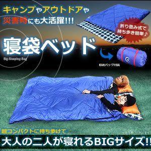 寝袋 車中泊 ベッド 折り畳み コンパクト収納 キャンプ アウトドア  災害時 大活躍 二人 寝れる BIGサイズ ダブル KZ-BUKURO 予約|kasimaw