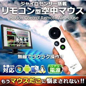 ジャイロセンサー搭載 リモコン 空中マウス エアーマウス 無線 ワイヤレス バッテリー 充電 プレゼン マウスだこ KZ-AIRM 即納|kasimaw