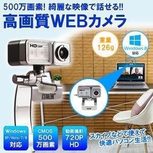 500万画素 高画質 カメラ 720P HD ハイビジョン スカイプ USB 可変スタンド 置型 LEDライト パソコン 人気 ウェブカメラ KZ-WEBCAM 即納 kasimaw