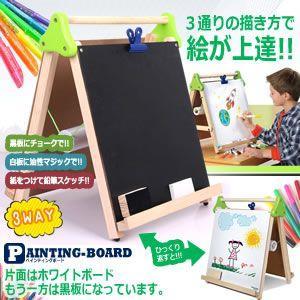 3通りの描き方で 絵を楽しめる 上達 アート 2人で描ける ペインティング ボード 黒板 白盤 紙 スケッチ デッサン 模写 折り畳み式 KZ-3PAINT 予約|kasimaw
