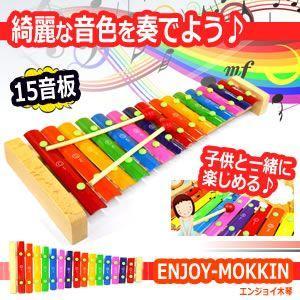 エンジョイ木琴 15音板 打楽器 子供 バチ 卓上 音楽 初心者 演奏 発表会 KZ-ENMOKIN 予約 kasimaw