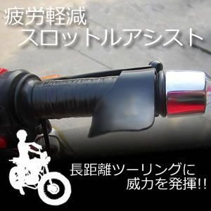 バイク用 スロットル 疲労軽減 アシスト 補助ハンドル ツーリング KZ-SROASI 即納|kasimaw