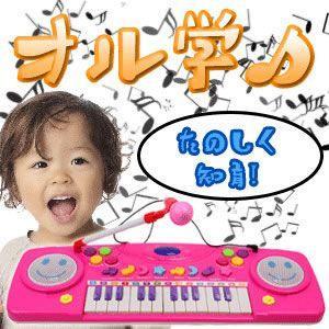 子供用 オル学 知育 おもちゃ 楽器 25キー オルガン マイク 歌 音色 学び 遊び 感性 教育 音楽 KZ-ORUGAKU 予約 kasimaw