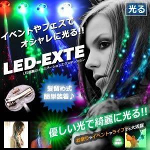 LED搭載 イルミネーション 光る エクステ 髪留め式 イベント フェス 宴会 オシャレ エクステンション 祭り パーティー クリスマス 人気 LEXTE|kasimaw
