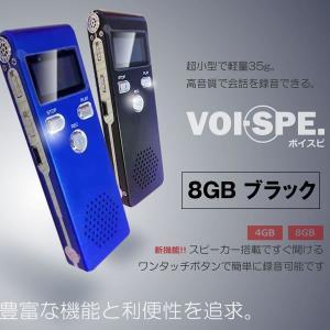 スピーカー搭載 ボイスレコーダー 8GB ブラック ボイスピ 会話 録音 超ICレコーダー ワンタッチ 高音質 長時間 VOISPE-BK-8 kasimaw