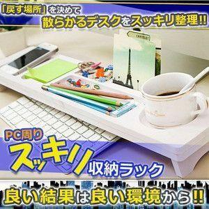 PC周辺 スッキリ 収納 ラック キーボードシェルフ デスク 整理 整頓 片付け KZ-SEITON 即納 kasimaw