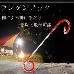 ランタンフック 取付簡単 ステンレス製 フック キャンプ アウトドア 竿置き 頑丈 積載10kg ET-LASTA|kasimaw