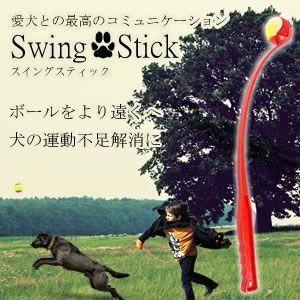 ペット用品 投擲 ボール スイング スティック ボールランチャー 運動不足 KZ-SUISI 即納|kasimaw