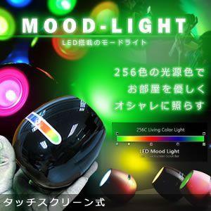 256色 光色 モード ライト 照明 タッチスクリーン搭載 部屋 優しく照らす LED 模様替 デスク ベッド脇 洗面所 玄関 インテリア KZ-MOOD  予約|kasimaw