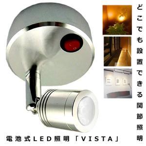スポットライト 照明 ヴィスタ 配線不要 LEDライト バックライト 電池式 角度調節可能 昼白色 電球色 インテリア おしゃれ 人気 KZ-VISTA 即納|kasimaw