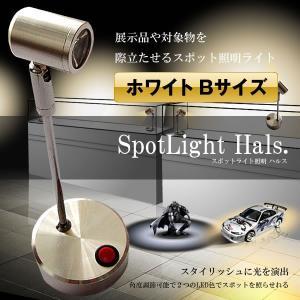 スポットライト 照明 ホワイト Bサイズ ハルス 配線不要 LEDライト ロングTYPE ショーケース 電池式 角度調節可能  人気 HALS-B-WH kasimaw