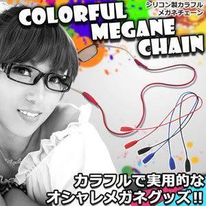 カラフル メガネチェーン シリコン製 グラスコード 老眼鏡 ファッション オシャレ KZ-MEGANEC 即納|kasimaw