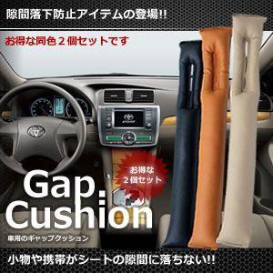 車用 隙間 落下防止 アイテム GAPクッション 2個セット 小物 携帯 肌触り 仮眠 車中泊 3色カラー 内装 ドレスアップ 人気 おすすめ 車中泊 KZ-GAPCC 予約|kasimaw