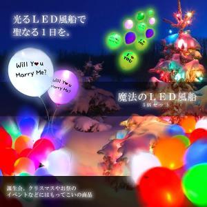 魔法の風船 5個セット  クリスマス LED 光るバルーン お祭り イベント パーティー 結婚式 2次会 ライブ 子供 大人  きらきら KZ-LEDBAL 即納|kasimaw