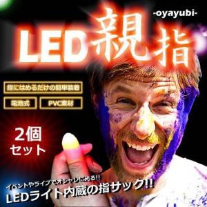 フィンガーライト LEDライト 親指 2個セット PVC 電池式 面白グッズ パーティー イベント 祭り ライブ クリスマス KZ-FLGHIT 即納|kasimaw
