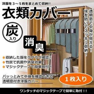 衣類カバー 洋服カバー 竹炭入り 収納袋 押入れ クローゼット 収納ケース 透明窓付き KZ-TSCC 即納|kasimaw