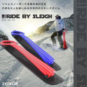 ライドバイ ソリ 次世代 ウィンタースポーツ 大人 子供 そり の手軽さと スノーボード 機能性 折り畳み式 KZ-RIDESLE 予約|kasimaw