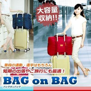 バッグオンバッグ 旅行 出張 トラベルバッグ 大容量 持ち手付き 3カラー ビジネス 男女兼用 KZ-BONBAG 即納|kasimaw