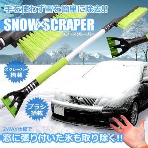 スノーブラシ スクレーパー 2WAY  雪の凍結 除去 ブラシ 雪落とし 除雪 車 塀 手すり バイク 冬 便利アイテム 必需品 KZ-SNOWSB 即納|kasimaw
