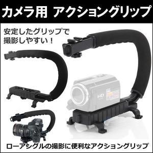 カメラ用 アクショングリップ ローアングル 一眼レフカメラ デジタルカメラ ビデオカメラ ハンドル KZ-ACGR 予約|kasimaw