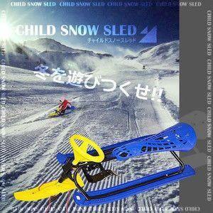 子供用 ソリ チャイルド スノー スレッド ハンドル操作可能 ブレーキペタル搭載 スキー場 雪遊び 冬 子供用 KZ-CSS 予約 kasimaw