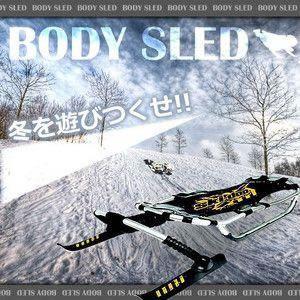 大人用ソリ ボディ スレッド 超スピード 滑走 激アツ スキー場 雪遊び 冬 KZ-BDS 予約 kasimaw