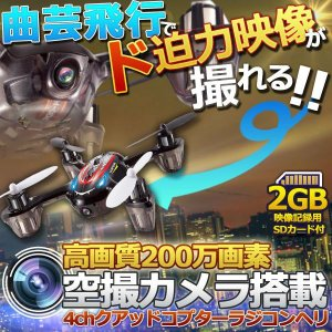 ドローン 曲芸飛行でド迫力映像が撮れる!!  空撮 カメラ 搭載 ヘリ 4ch クアッドコプター ラジコン マルチコプター 200万画素 KZ-KINB-KAM 即納|kasimaw