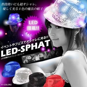 LED搭載 スパンコール ハット 優しい光 お祭り イベント ライブ 普段使い ダンス 余興 結婚式 コスプレ キャップ KZ-LEDHAT 予約|kasimaw