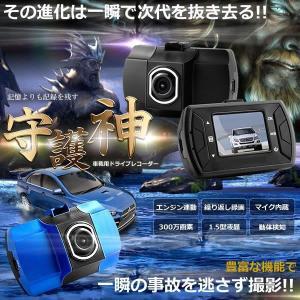 守護神 HD 液晶 ドライブレコーダー 車 ポセイドン ゼウス 録画 撮影 事故 人気 おすすめ 車載 スタンド KZ-PRETTY 予約 kasimaw