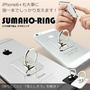 iPhone6 スマホリング テキストサム損傷 落下防止 スタンド スマホ全般 タブレット スマートフォン モバイル 携帯 液晶 破損 KZ-BUNKER 予約|kasimaw