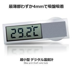 最薄部わずか4ミリ!! 超小型 デジタル 温度計 吸盤 簡単設置 車内 キッチン 透明 クリア KZ-K-036 即納|kasimaw