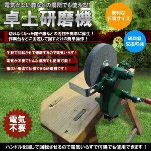 手動 卓上 刃物研磨機 切れ味 復活 包丁 鎌 鉈 小型刃物 KZ-TAKUKEN 即納 kasimaw