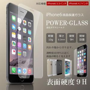 iPhone6用 強化 保護 ガラス フィルム シールド フルセット iPhone6ケース 9H 0.3mm 5.5インチ 4.7インチ プラス 簡単設置 液晶 スマホ KZ-I6GLASS 即納|kasimaw