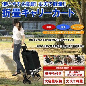 キャリーカート 椅子付き 折り畳み ショッピングカート 介護 福祉 歩行車 シルバーカー 買い物 お出掛け 用具 外出 歩行器 高齢者 ご年配 KZ-SHOPCART 予約|kasimaw