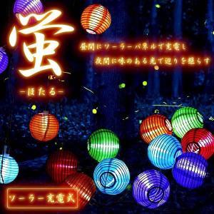 提灯 クリスマス LED イルミネーション  ライト 太陽光パネル搭載 LED10個 照明 和風 折り畳み式 カラフル KZ-CUTIN 予約|kasimaw