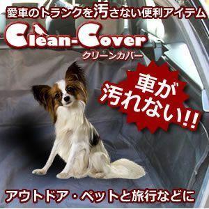 クリーンカバー 車が 汚れない トランク シート キャンプ ペット 自動車 カバー 簡単設置 軽キャン 車中泊 KZ-CLECOVE 予約|kasimaw