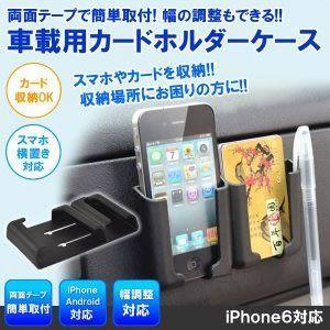 車載用カードホルダーケース 両面テープで簡単設置! iPhoneとカードを置ける 幅調整 スマートフォン 簡単取付 クレジットカード 車中泊 KZ-KAHOKE 即納|kasimaw