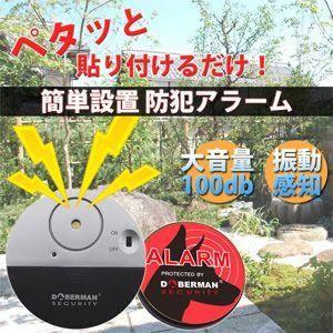 貼るだけ 防犯アラーム 簡単設置 セキュリティ強化 大音量 100db 振動感知 空き巣 盗難 被害 KZ-PETARA 予約|kasimaw
