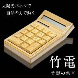 太陽光パネル搭載 竹製 電卓 自動電源OFF インテリア オシャレ オフィス KZ-TAKEDEN 予約|kasimaw