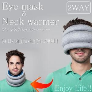 アイマスク ネックウォーマー 2WAY 冬の 通勤 通学に 簡単着脱 KZ-AICHAN  予約|kasimaw