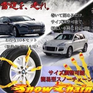 サイズ調整可能 スノーチェーン タイヤチェーン 非金属 スタッドレスタイヤ用 グリップ力強化 雪 冬 ぬかるみ KZ-SHARECHAIN 即納|kasimaw