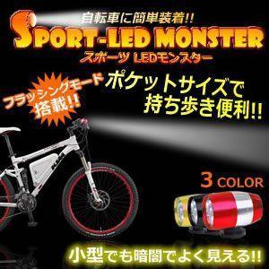 スポーツ LED モンスター ライト 自転車 サイクリング 懐中電灯 フラッシング コンパクト 小型 KZ-MONST 予約|kasimaw