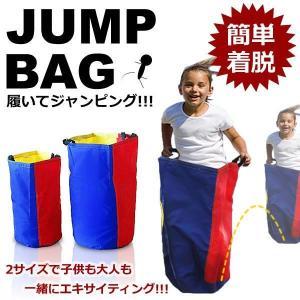ジャンプバッグ 大小 2サイズ 簡単着脱 運動 スポーツ ホビー おもちゃ KZ-JUMBA 予約|kasimaw