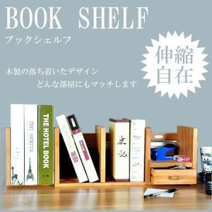 ブックシェルフ 木製 本棚 伸縮自在  竹 BOOK 本立て 小物入れ バンブー KZ-HONTAKE  即納|kasimaw