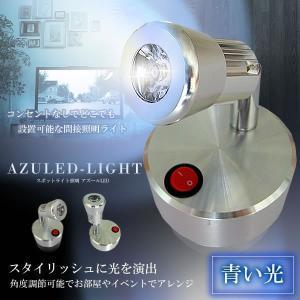 青い光を放つ LED 間接 照明 ライト アズール 部屋 インテリア おしゃれ スポットライト ダウン バック KZ-AZULED 即納|kasimaw