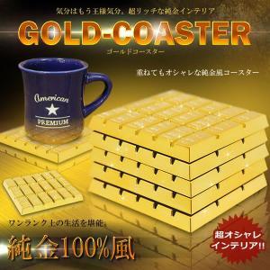 純金風 ゴールドコースター 王様気分 インテリア お茶 ティータイム 人気 おすすめ プレゼント サプライズ KZ-GOLCOST 即納|kasimaw