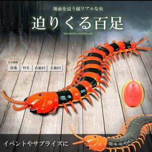 迫りくる 百足 ラジコン 超リアル 虫 2CH 停止 イベント サプライズ クリスマス KZ-RC-MUKA 即納|kasimaw