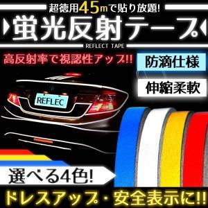 リフレクトステッカー 徳用45m 蛍光 反射テープ  防滴 伸縮 事故防止 駐車場 ドレスアップ ヘルメット 安全表示 標識 REFLEC|kasimaw