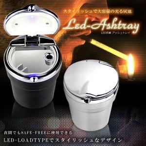 LED搭載 アッシュトレイ 光る 灰皿 タバコ 煙草 夜間 スタイリッシュ デザイン 人気 おすすめ K軽キャン Z-ASHTRAY 予約|kasimaw